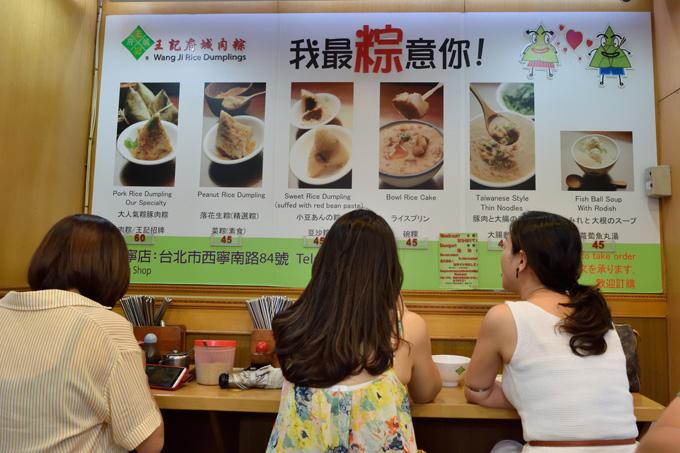 王記府城肉粽