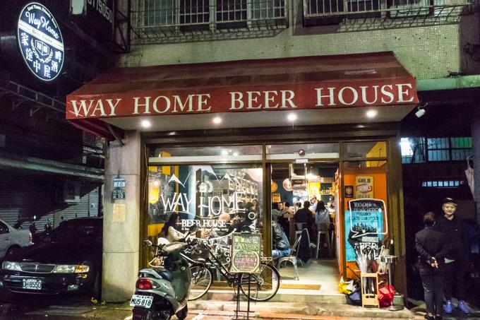家途中啤酒屋 Way Home Beer House