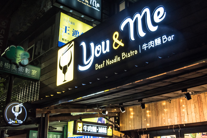 You&Me牛肉麵Bar