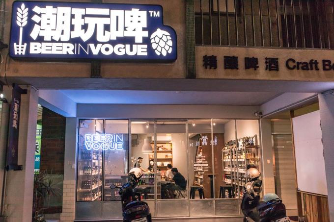 潮玩啤精釀啤酒專賣店 beer in vogue