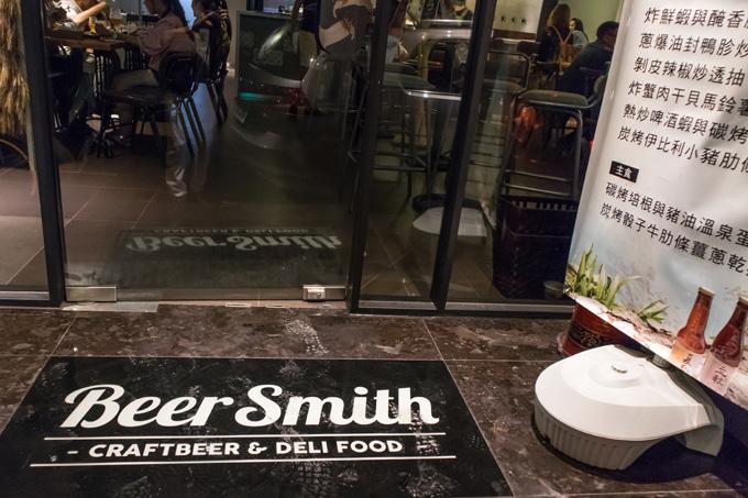 Beer smith 精釀啤酒吧