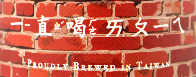 五十五街精釀啤酒 55th Street Craft Brewery Session IPA (一直喝ㄞㄆㄧㄟ)