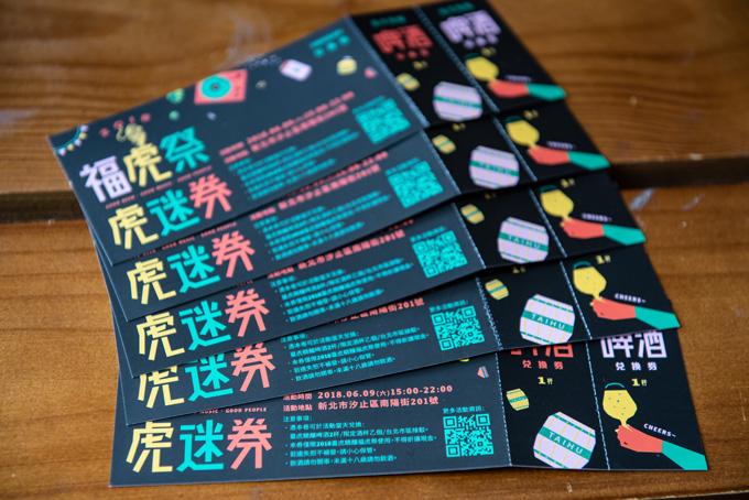 福虎祭 2018