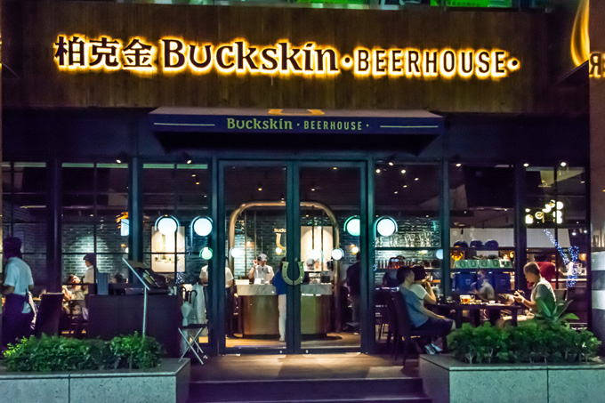 柏克金 Buckskin BEER HOUSE