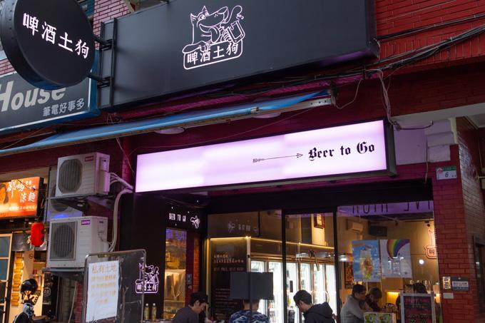 啤酒土狗-精釀啤酒專賣店 beer to go