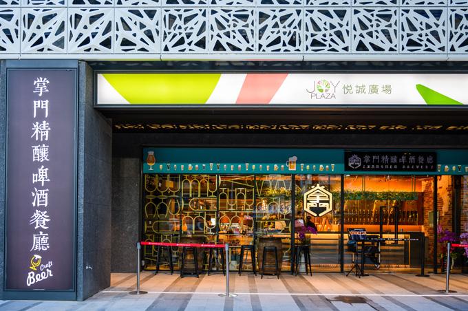 掌門精釀啤酒餐廳-悦誠廣場店