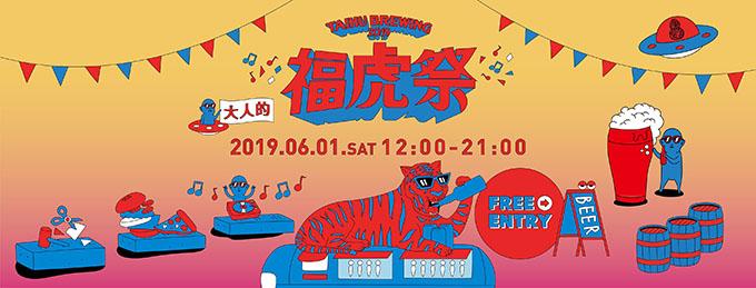 福虎祭 2019